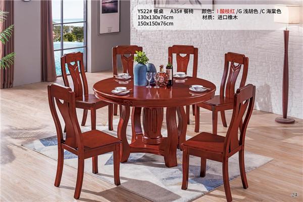 Y522#餐桌 A35#餐椅